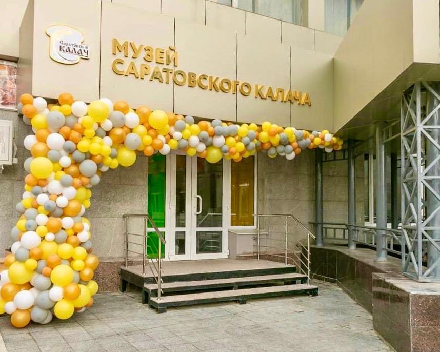 Открытие музея «Саратовский калач»