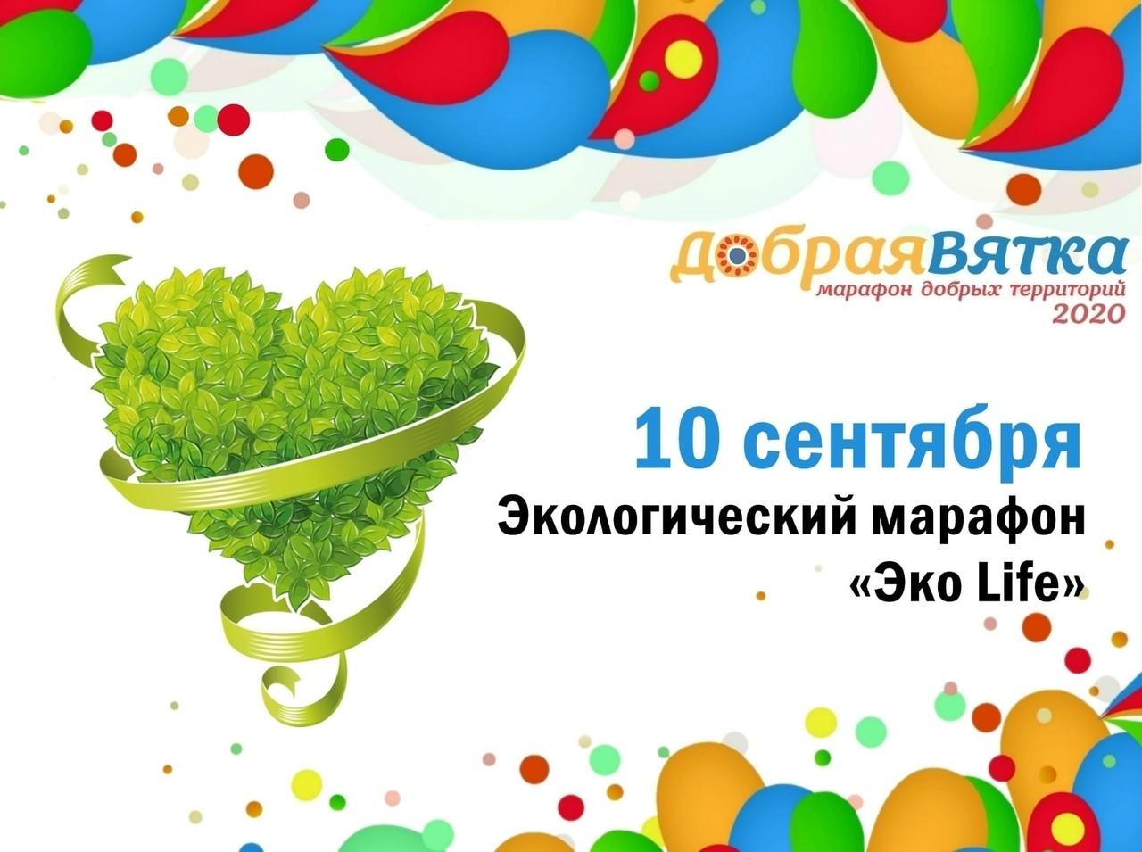 Организатор марафона «Эко Life» Кировское отделение Российского экологического общества