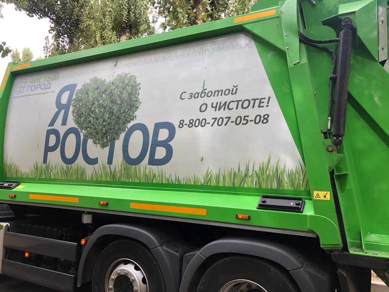Ростовское отделение Российского экологического общества провело субботник в рамках проекта «Зеленый Десант»