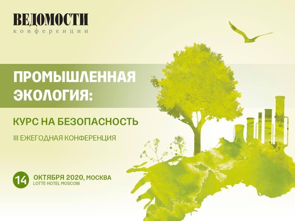 Конференция «Промышленная экология: курс на безопасность»