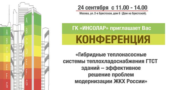 Конференция «Гибридные теплонасосные системы теплохладоснабжения зданий – эффективное решение проблем модернизации ЖКХ России»