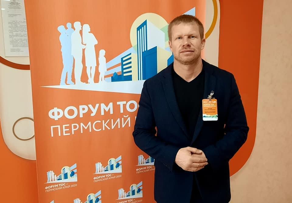 Вячеслав Марков принял участие в «Форуме ТОС – Пермский край 2020»