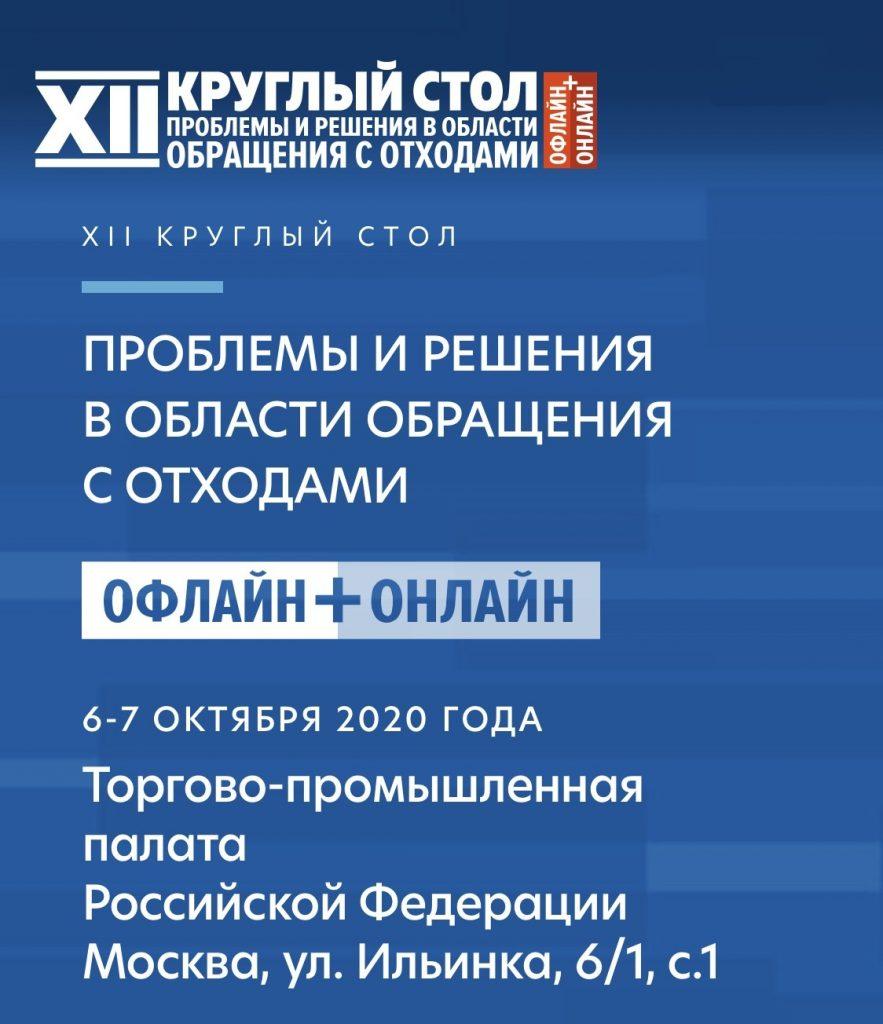 XII Круглый стол «Проблемы и решения в области обращения с отходами»