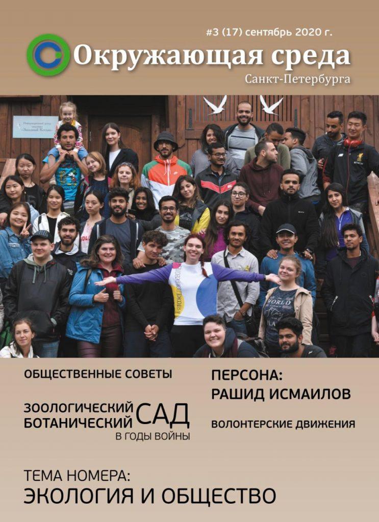 Журнал «Охрана окружающей среды Санкт-Петербурга»