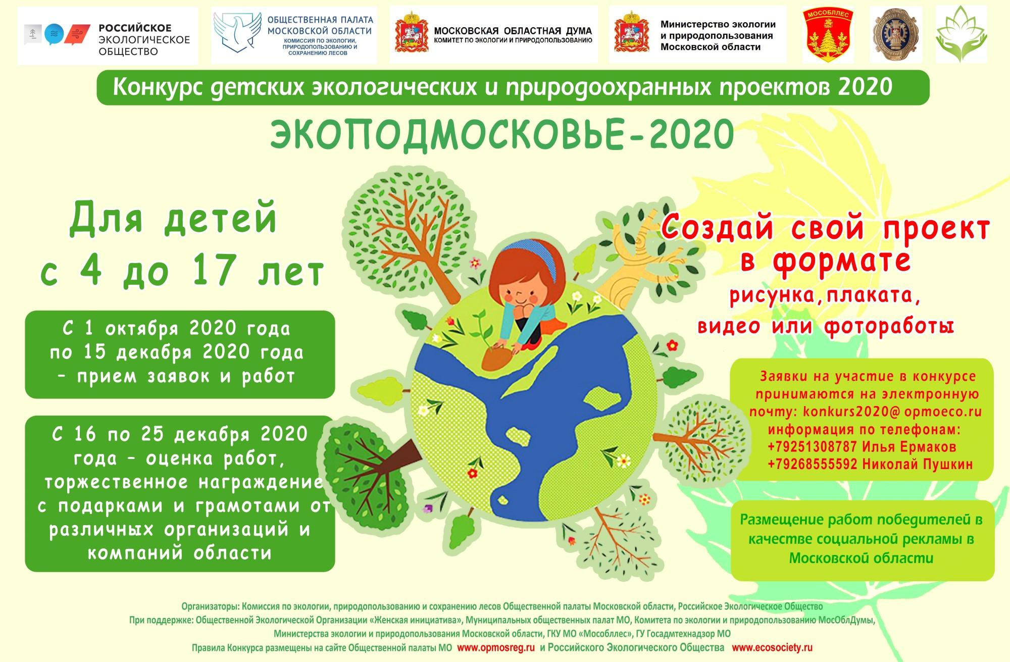 Конкурс «ЭКОПОДМОСКОВЬЕ-2020»