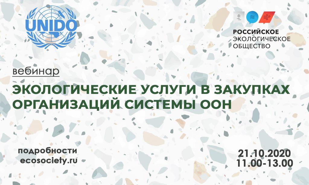 Вебинар «Экологические услуги в закупках организаций системы ООН»