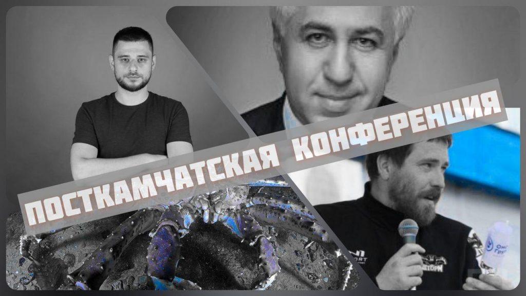 Посткамчатская конференция