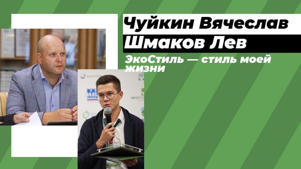 Представители Тюменского реготделения Российского экологического общества повели лекцию «ЭКО-стиль – стиль моей жизни»