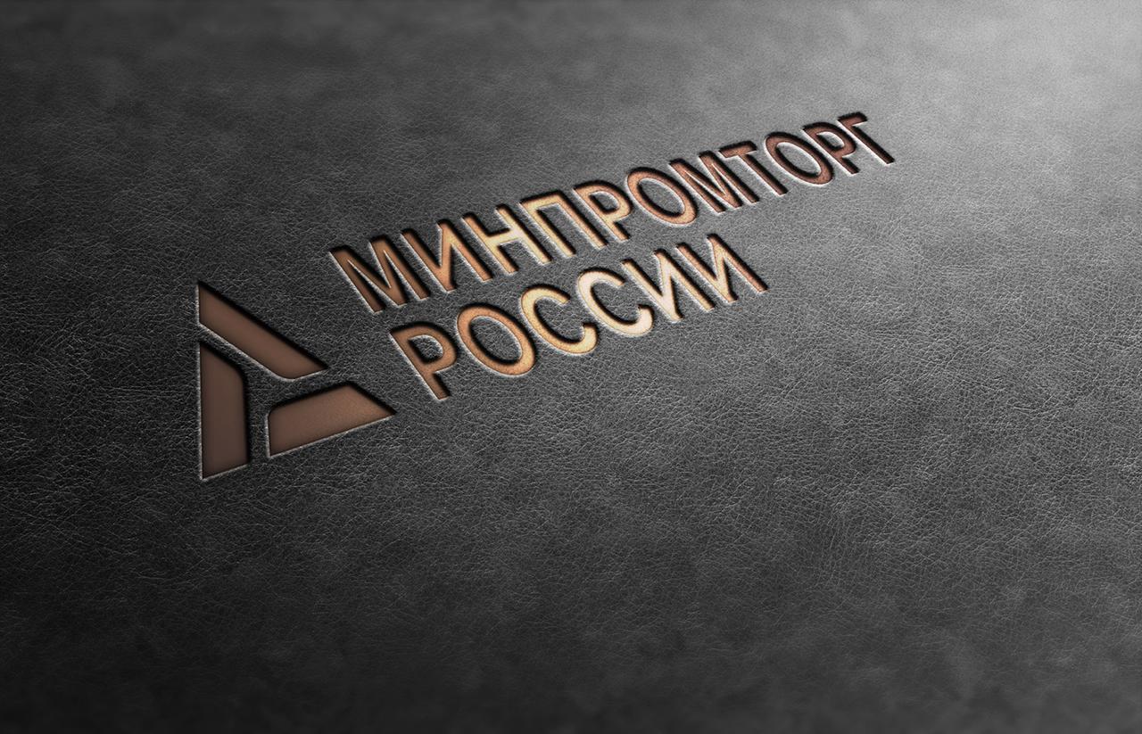Минпромторг России