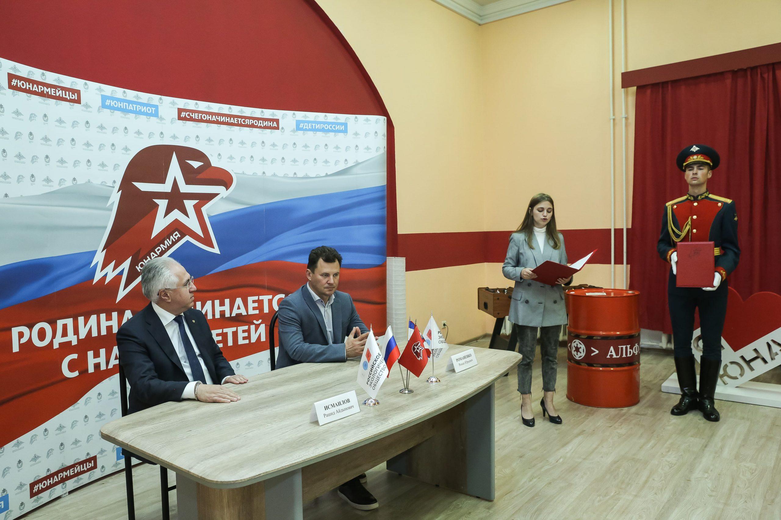 Российское экологическое общество и ЮНАРМИЯ согласовали план совместных действий