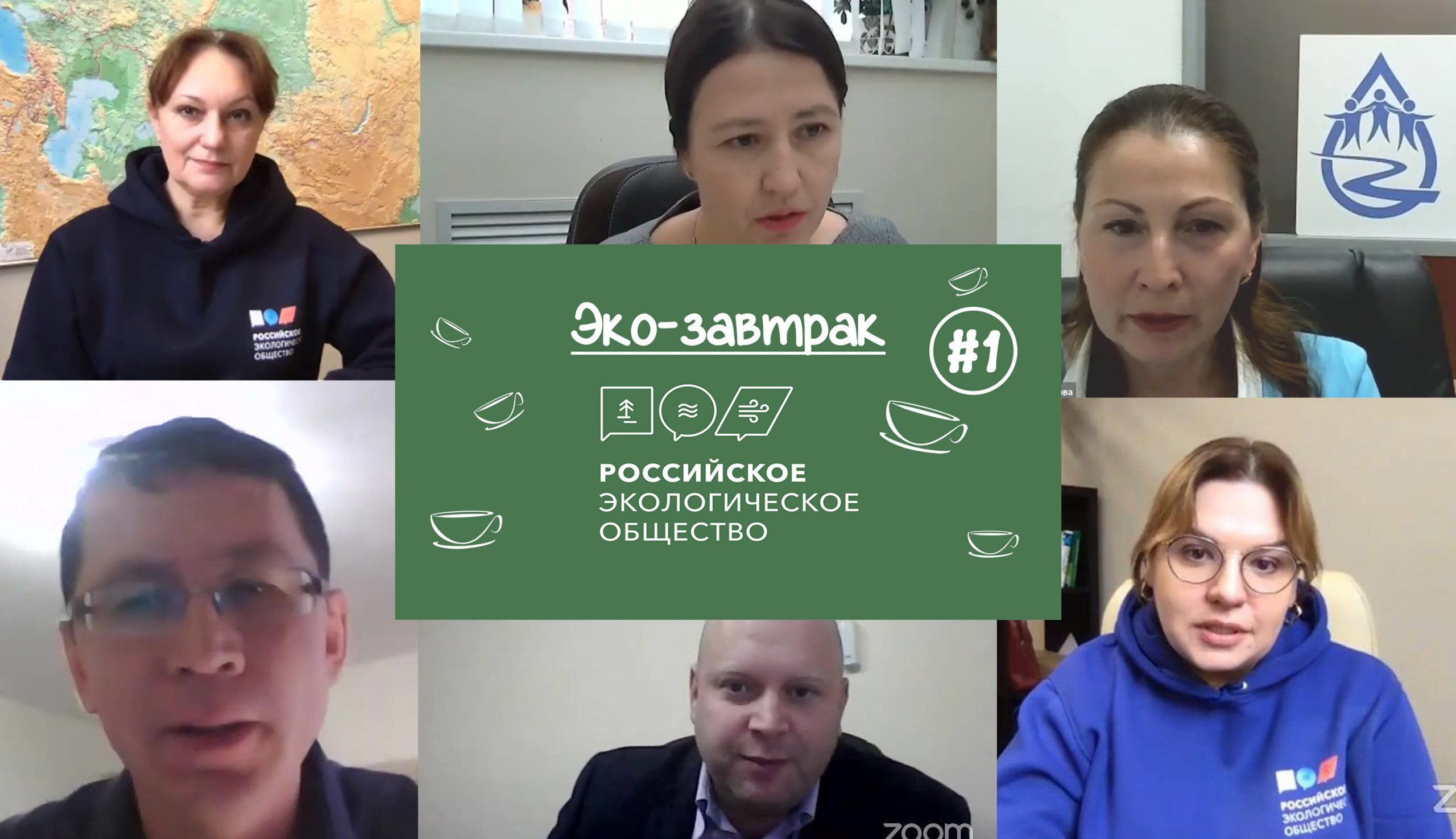 В Российском экологическом обществе состоялся первый Эко-завтрак