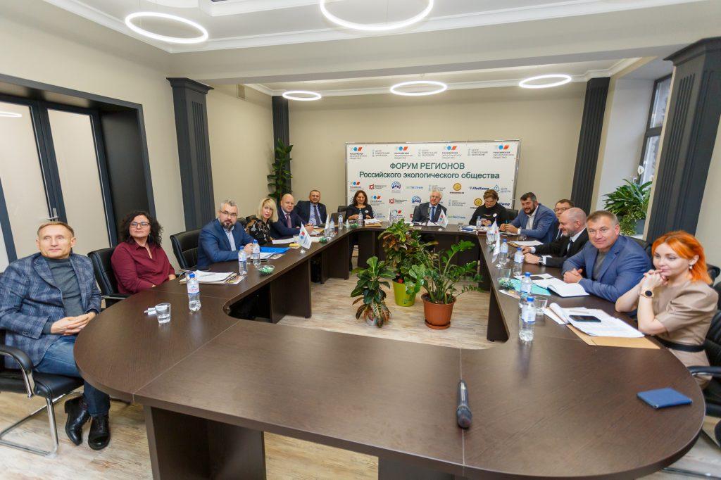 Форум регионов Российского экологического общества