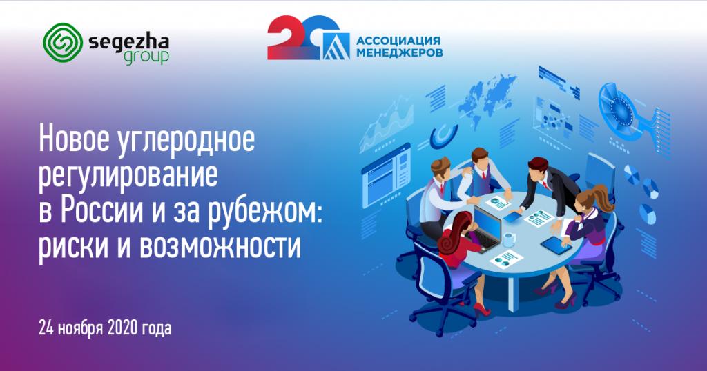 Круглый стол на тему «Новое углеродное регулирование в России и за рубежом: риски и возможности»