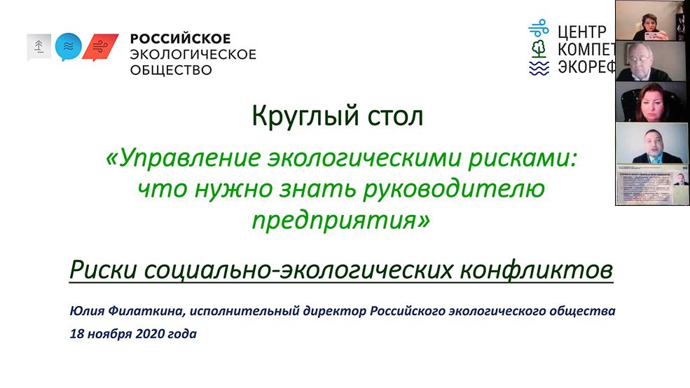 Круглый стол на тему «Управление экологическими рисками: что нужно знать руководителю предприятия»