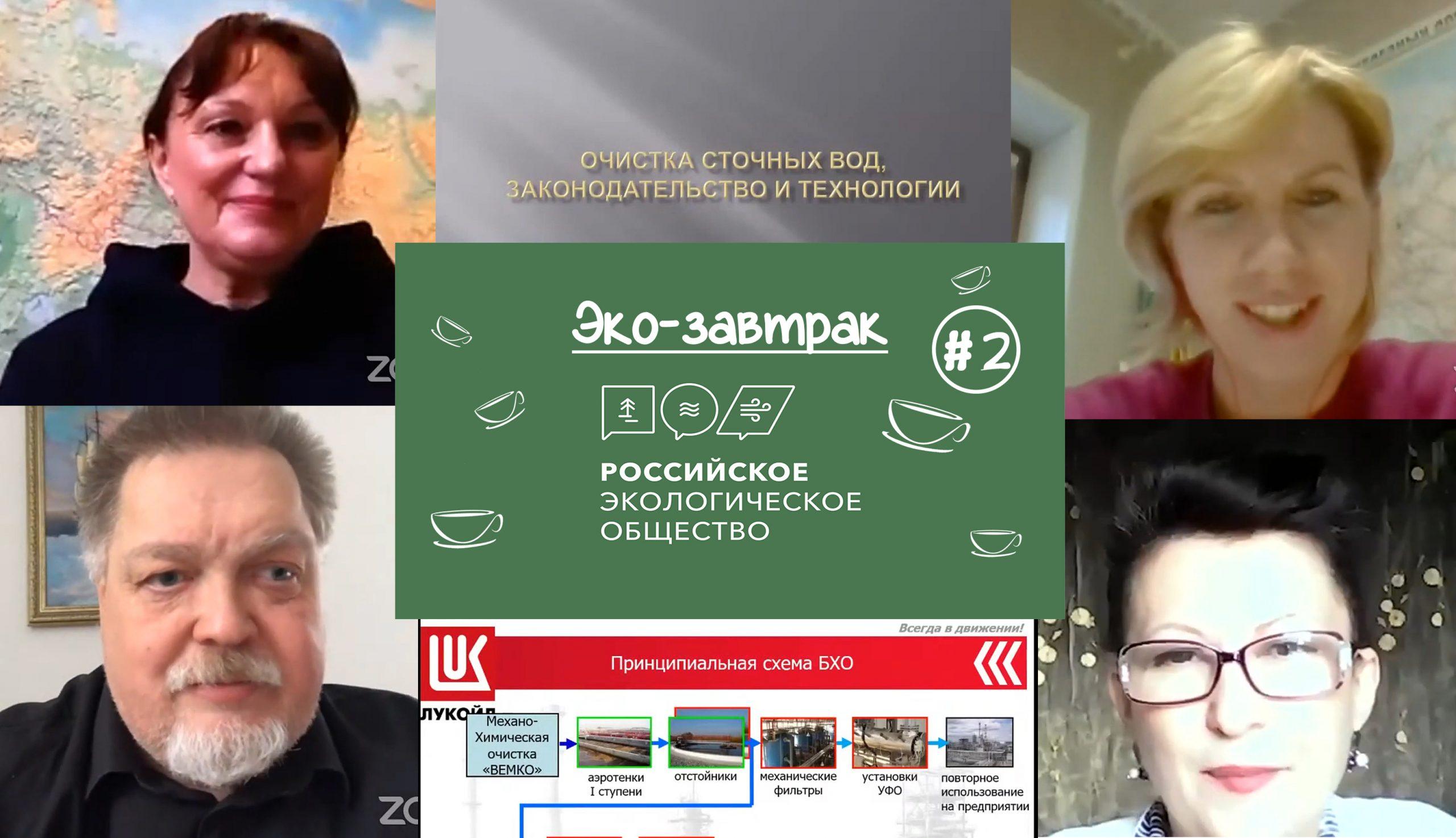 Эко-завтрак Российского экологического общества, посвященный технологиям очистки воды