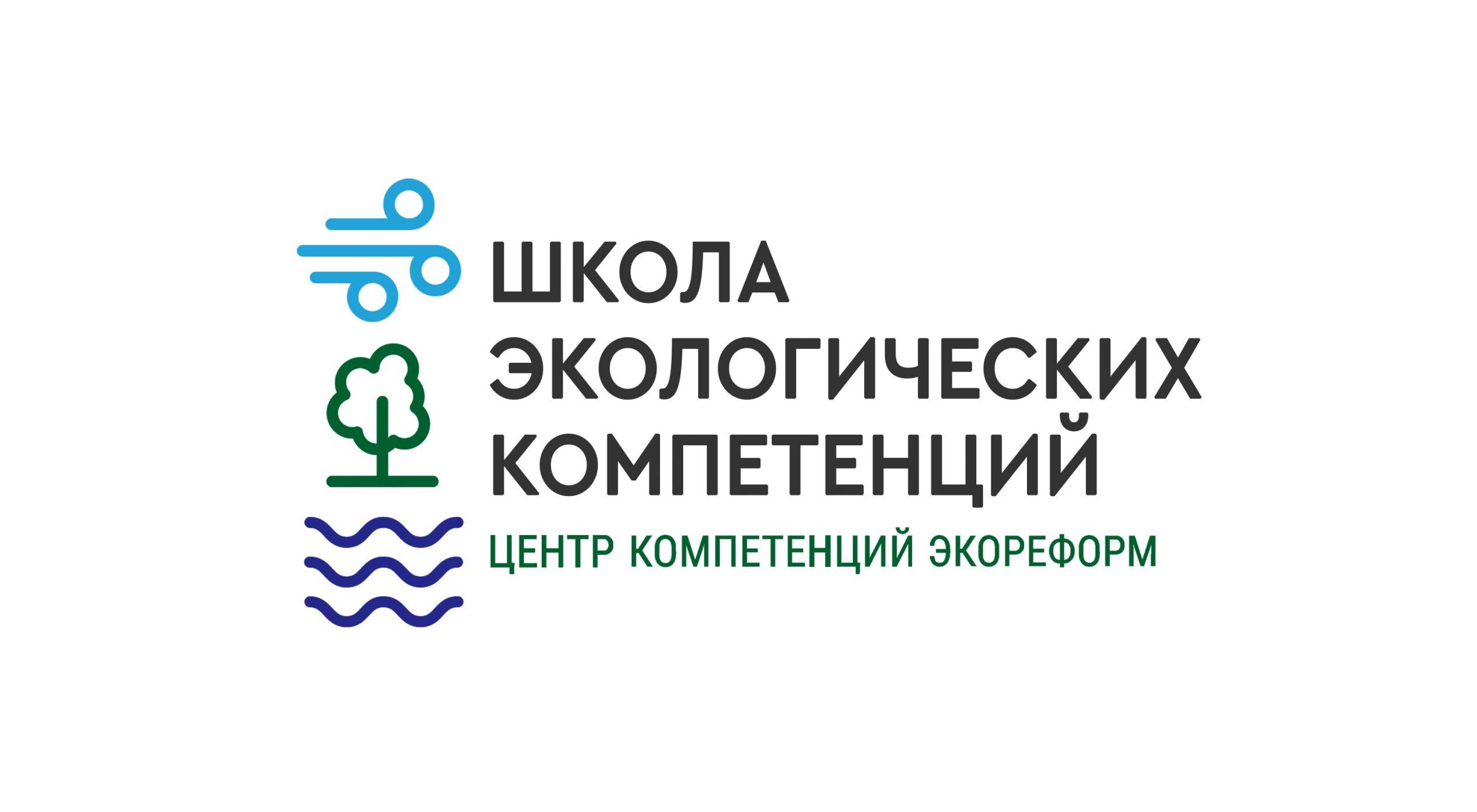 Школа экологических компетенций