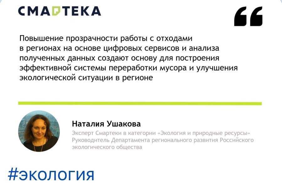 Наталия Ушакова специально для проекта «Смартека» прокомментировала совместный проект с МТС
