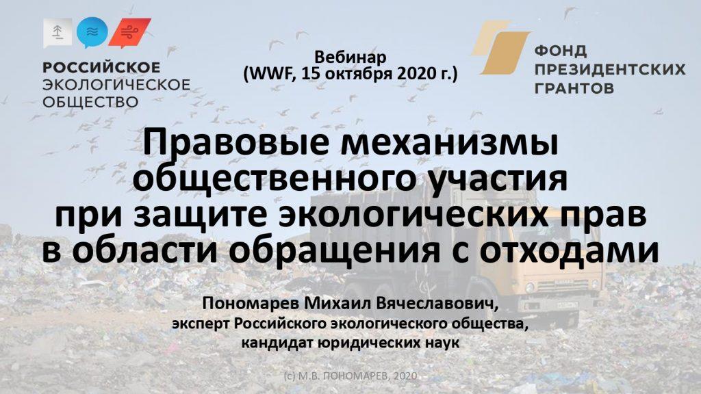 Михаил Пономарев провел вебинар «Правовые механизмы общественного участия при защите экологических прав в области обращения с отходами»