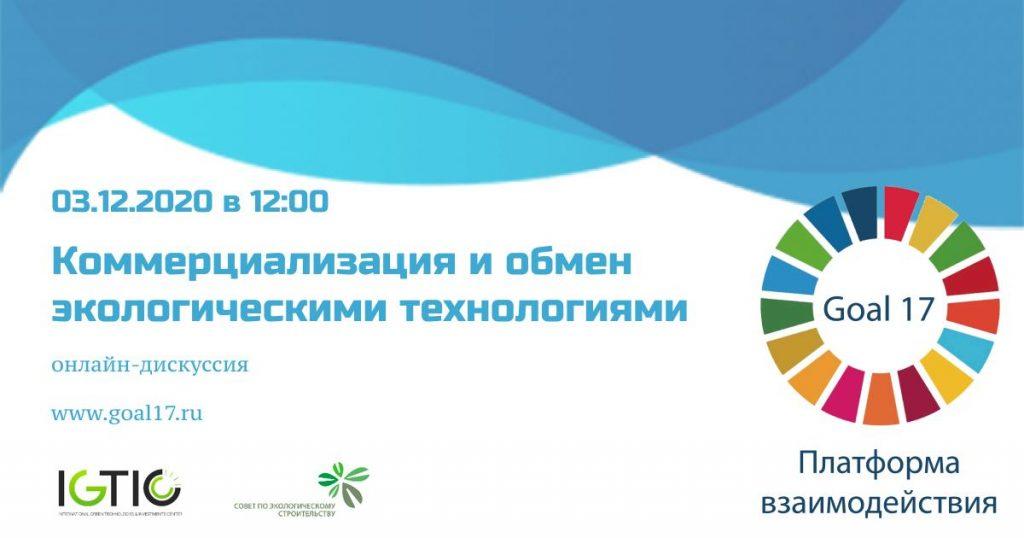 Коммерциализация и обмен экологическими технологиями