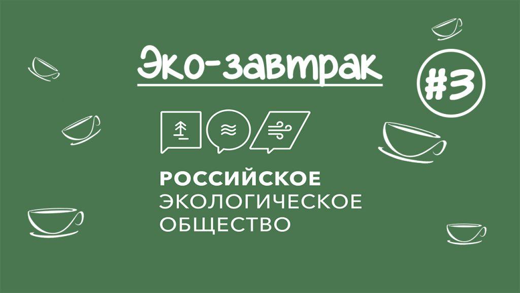 Эко-завтрак Российского экологического общества