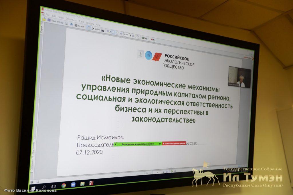 В Ил Тумэне состоялся Час эксперта Рашида Исмаилова на тему экологии