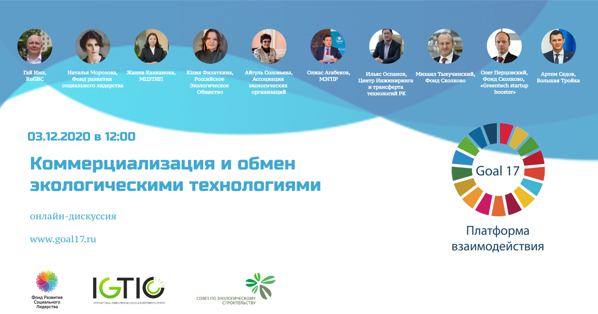 Юлия Филаткина приняла участие в онлайн-конференции «Коммерциализация экологических технологий»
