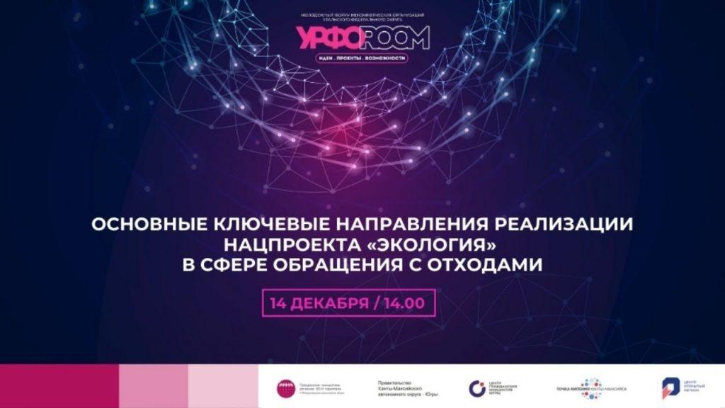 Департамент регионального развития Российского экологического общества провел круглый стол «Основные направления реализации Нацпроекта «Экология»