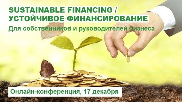 Юлия Филаткина: «Экологические риски компаний сегодня — это риски, непосредственно связанные с финансовыми потерями»