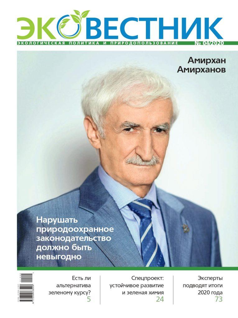 Журнал «Эковестник» №4 2020