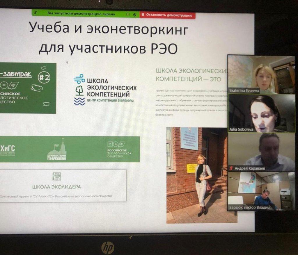 Приморское отделение Российского экологического общества провело годовое собрание