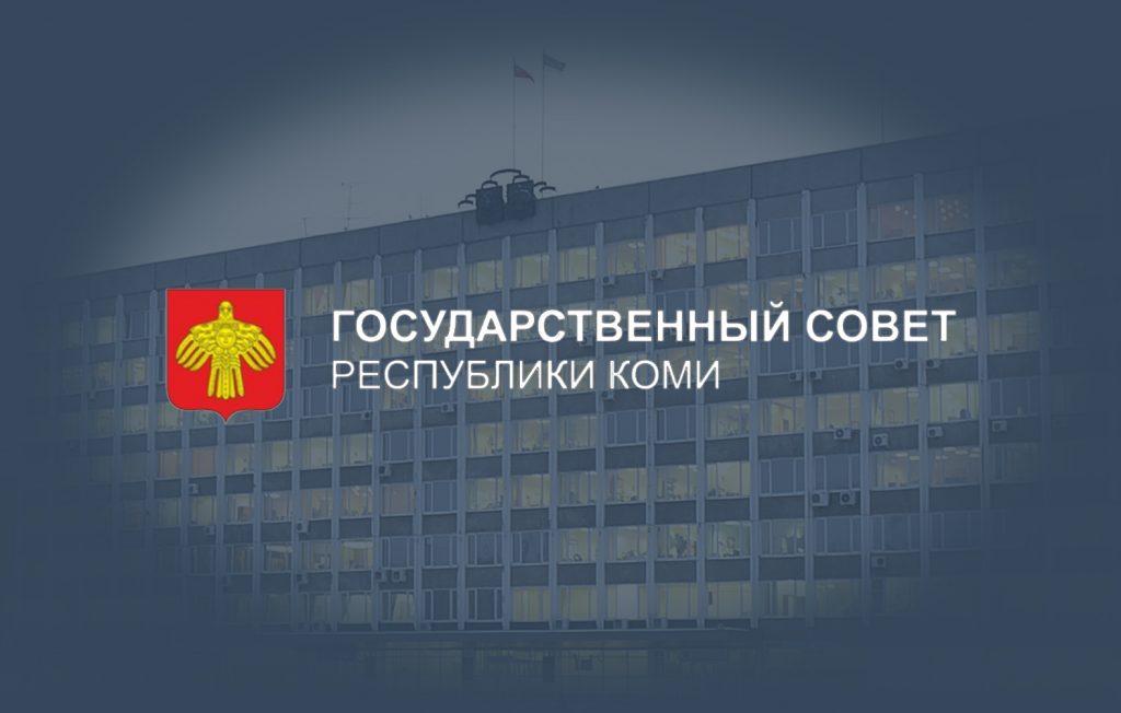 Татьяна Плато вошла в состав Общественного совета при Госсовете Республики Коми