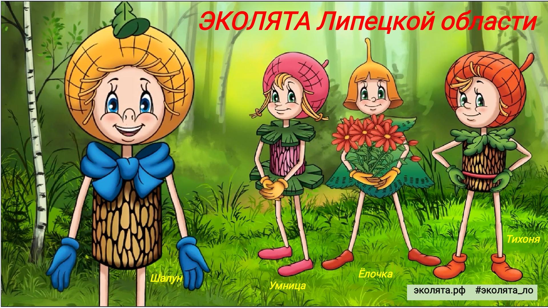В Липецкой области подвели итоги двух экологических конкурсов «Эколята»