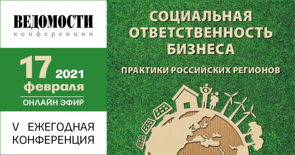 онлайн-конференция «Социальная ответственность бизнеса: практики российских регионов»