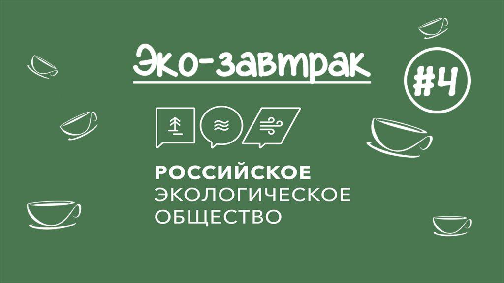 В Российском экологическом обществе состоится эко-завтрак, посвященный вопросам реализации международной инициативы «BreatheLife»