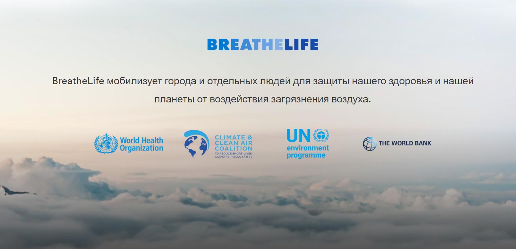 В Российском экологическом обществе состоялся Эко-завтрак, посвященный вопросам реализации международной инициативы «BreatheLife»
