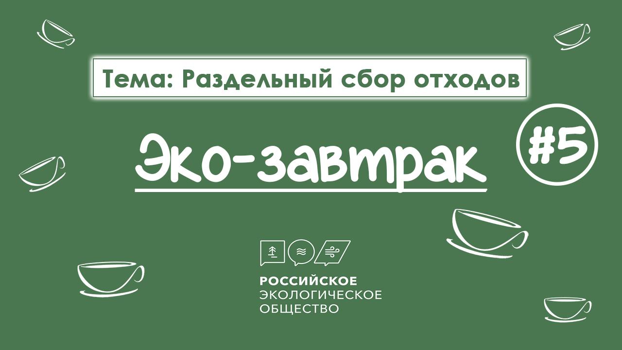 Раздельный сбор отходов - тема очередного Эко-завтрака Российского экологического общества