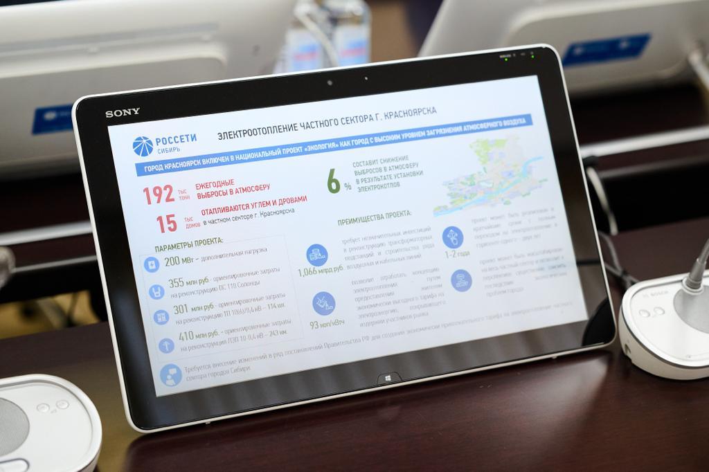 Энергетики и экологи обсудили проект перевода с печного на электрическое отопление частного сектора Красноярска
