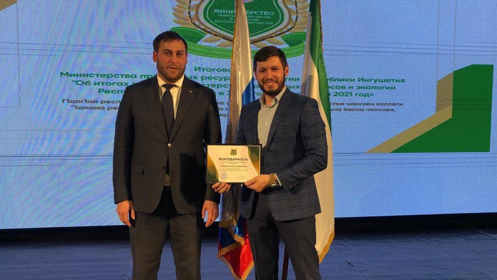 Ингушское отделение Российского экологического общества представило итоги работы на коллегии Министерства экологии Республики