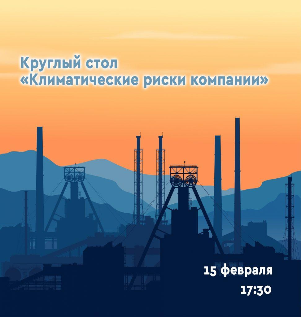 Российское экологическое общество проведет круглый стол на тему «Климатические риски компании»