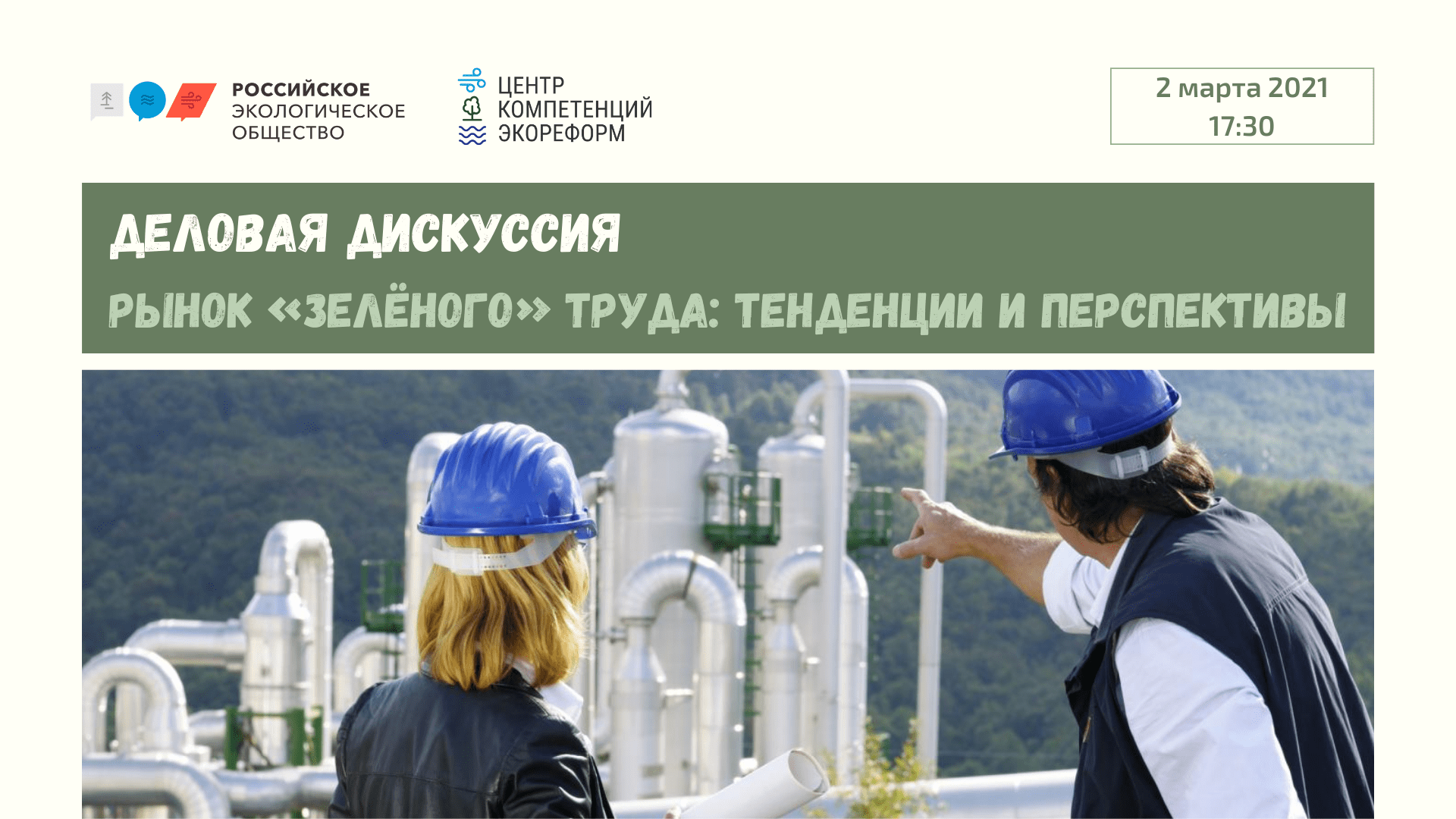 Российское экологическое общество проведет дискуссию на тему: «Профессиональные стандарты экологов»