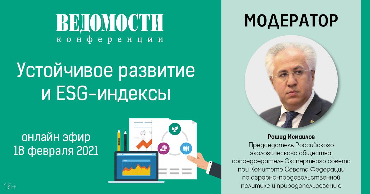 Глава Российского экологического общества выступит модератором сессии на конференции «Ведомости»
