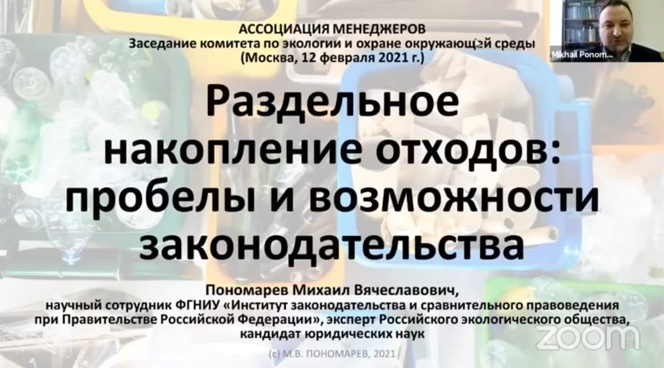 Научный руководитель Школы экологических компетенций, эксперт Российского экологического общества Михаил Пономарев принял участие в заседании Комитета по экологии и охране окружающей среды Ассоциации менеджеров