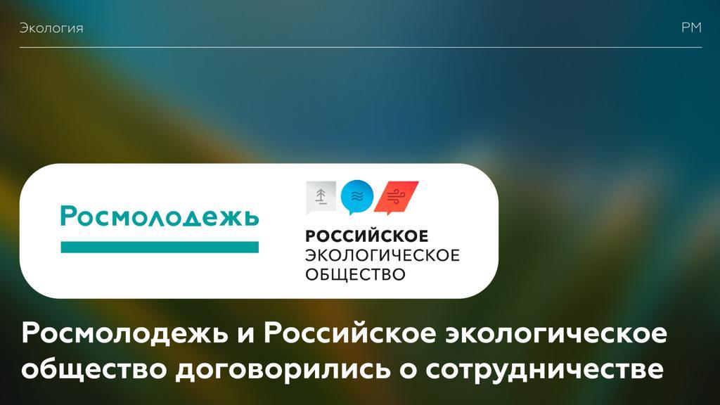 Росмолодежь и Российское экологическое общество договорились о сотрудничестве