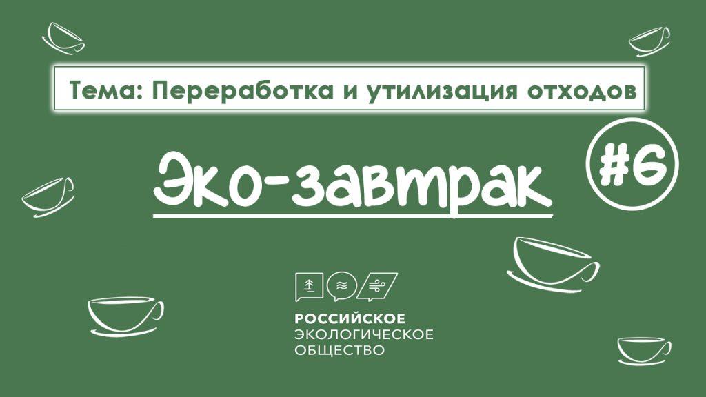Эко-завтрак, посвященный теме переработки и утилизации отходов