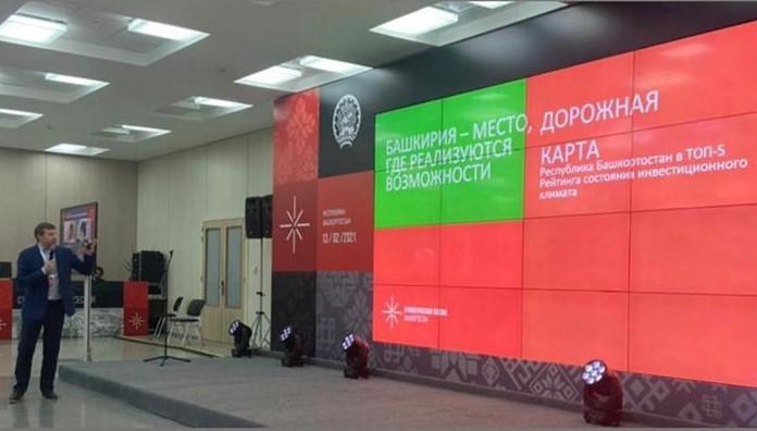 Российское экологическое общество приняло участие в Стратсессии «Разработка мер по улучшению инвестиционного климата Республики Башкортостан»