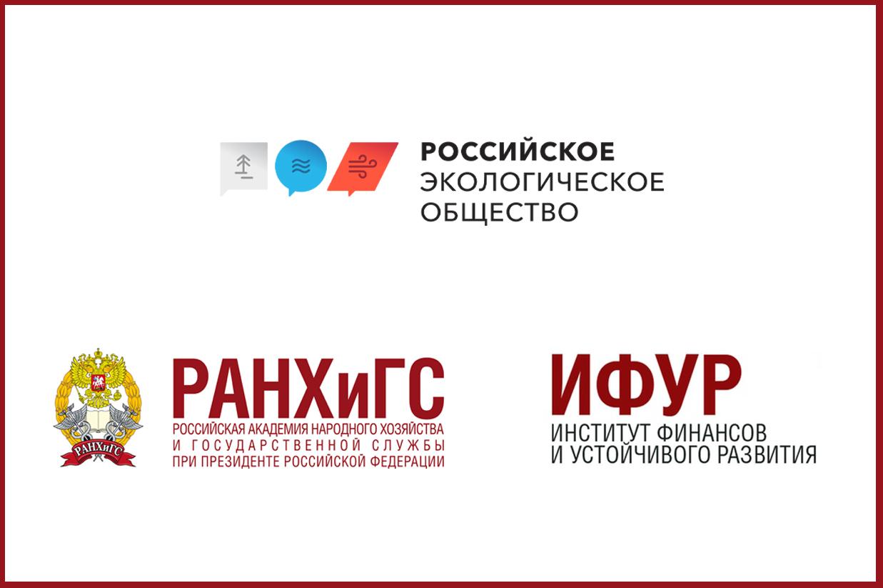 РАНХиГС и Российское экологическое общество договорились о реализации совместных образовательных и исследовательских проектов