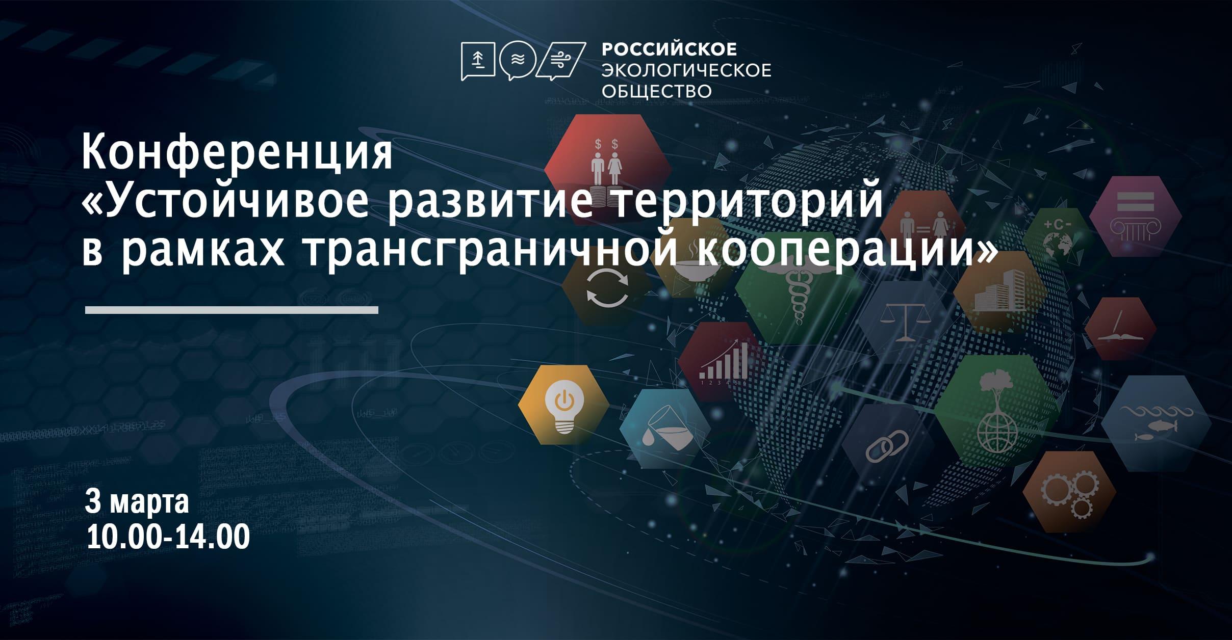 Конференция «Устойчивое развитие территорий в рамках трансграничной кооперации» Российского экологического общества состоится в Пскове