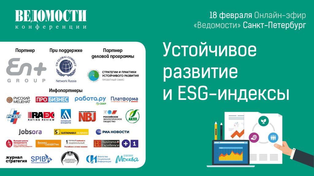 онлайн-конференция «Устойчивое развитие и ESG-индексы»