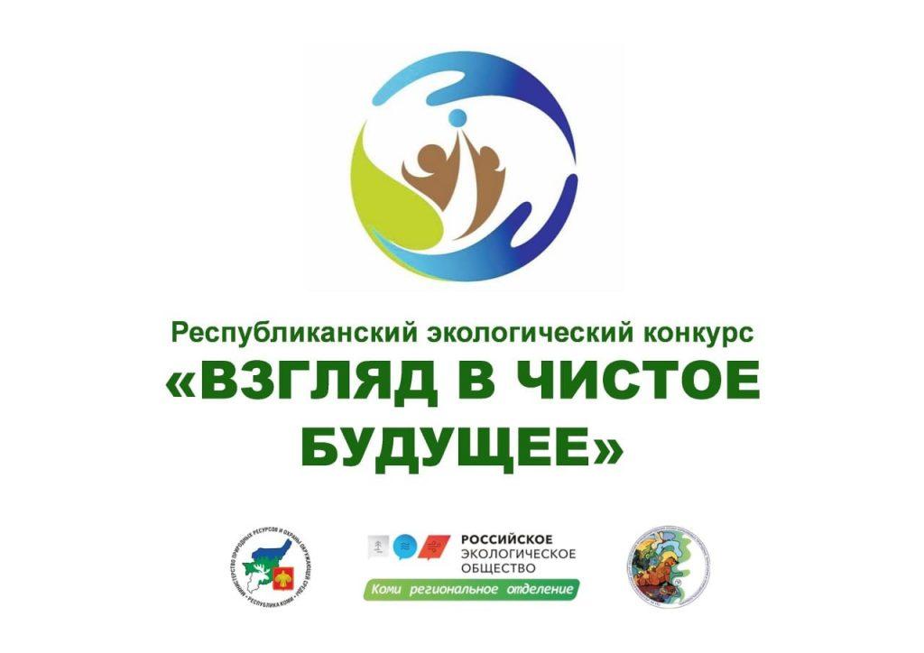 Республиканский экологический конкурс «Взгляд в чистое будущее»