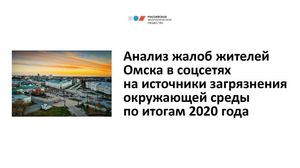 Эксперты Российского экологического общества провели анализ жалоб жителей Омска в соцсетях на источники загрязнения окружающей среды